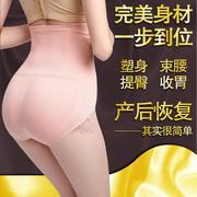 收腹暖宫内裤女产后塑形瘦身收胃束腰塑身紧身高腰纯棉打底提臀裤