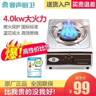 容声PK01台式单灶燃气灶煤气灶液化气灶具家用猛火灶台炉头灶具