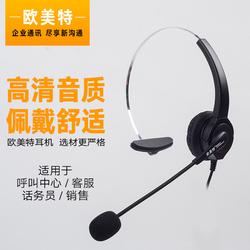 欧美特 Q501 单耳呼叫中心话务员头戴式电话客服耳机水晶座机电脑耳麦