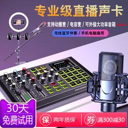 网红直播声卡设备全套K唱歌手机专用耳机无线尊龙棋牌app 话筒一体台式电脑通用专业级主播设备套装家用支架补光灯
