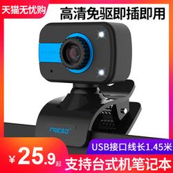 摩勝Q18免驅攝像頭電腦台式高清帶麥克風筆記本台式機家用視頻頭帶麥