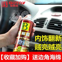 表板蜡汽车香型防尘车窗用上光仪表盘车用镀膜保养防晒表面腊