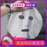 美容院一次性面膜纸湿敷网纹鬼脸干面罩 非压缩无纺布面膜贴100片