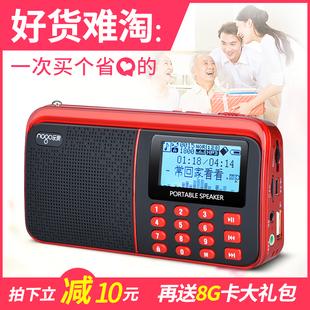 乐果R909老人随身听mp3外放音乐播放器戏曲便携式老年收音机全波段插卡充电小音响迷你插U盘音箱跟屁虫音响
