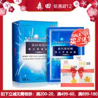 台湾进口森田药妆玻尿酸复合原液面膜10片装台版补水保湿