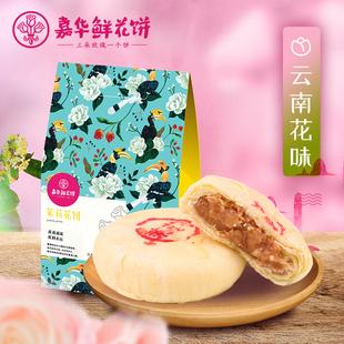 嘉华鲜花饼茉莉玫瑰饼6枚礼袋装云南特产好吃的传统零食酥皮糕点