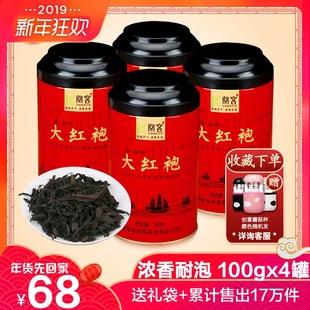 发4 大红袍茶叶礼盒装 武夷山岩茶浓香型肉桂茶散装罐装乌龙茶