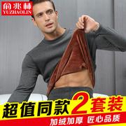 俞兆林男士保暖衣内衣加厚加绒中半高领棉毛衫秋衣秋裤套装秋冬季