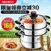 爱仕达蒸锅 304不锈钢三层加厚家用复底28cm炖锅蒸笼通用3层锅具