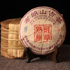 布朗山班章熟饼 普洱茶熟茶饼茶 云南357g七子饼茶叶