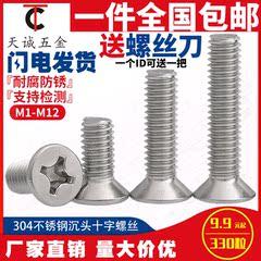 M1.6M2M2.5M3M4M5M6M8 304不锈钢螺丝十字平头螺丝沉头螺钉