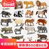 正版实心仿真动物模型套装玩具野生动物园大象老虎狮子长颈鹿