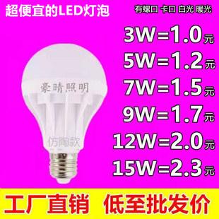 led灯泡e27螺口b22卡口3w 5w超亮家用E14暖黄白光螺旋节能led球泡