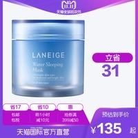 直营韩国Laneige兰芝进口补水保湿面膜夜间修护睡眠面膜70ml