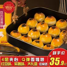 荔园655g海鸭蛋蛋黄酥雪媚娘红豆紫薯味组合手工零食糕点心麻薯