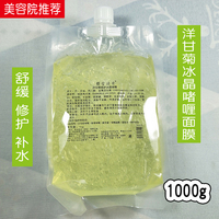 美容院专用洋甘菊舒缓修护冰晶啫喱面膜补水保湿晒后修护打底冰膜