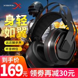 西伯利亚 S18游戏耳机头戴式耳麦电脑7.1声道电竞台式吃鸡LOL王者