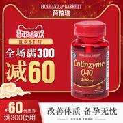 英国HB荷柏瑞辅酶Q10软胶囊200mg30粒心脏保健品增强心肌缓解衰老