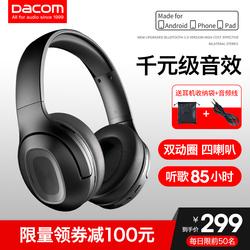DACOM HF002头戴式音乐蓝牙耳机无线双耳包耳重低音耳麦超长待机