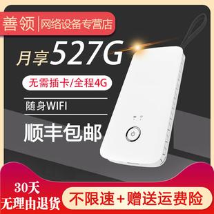 移动随身wifi无线路由器无限流量上网卡神器4G便携式mifi随行热点gifi不限网络插卡车载宝设备笔记本电脑