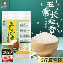 东北五常大米5斤稻花香长粒香米黑龙江新米2020真空包装农家自种