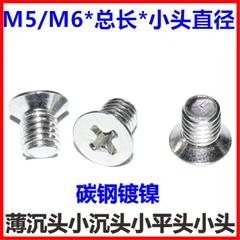 小沉头螺丝M5 M6小头小平头十字螺钉薄沉头小帽镀镍KM小头径沉头