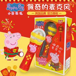 正版小猪佩奇趣味宝宝音乐唱歌小话筒玩具带扩音儿童麦克风3-6岁