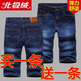 夏季薄款弹力牛仔短裤男宽松直筒五分中裤七分裤男士7分马裤