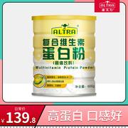 澳天力复合维生素分离乳清蛋白粉青少年中老年人大豆动植物代餐粉