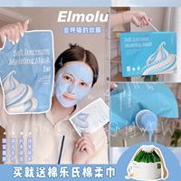 院线级护肤 韩国ELMOLU伊魅露冰淇淋软膜涂抹式清洁补水保湿面膜