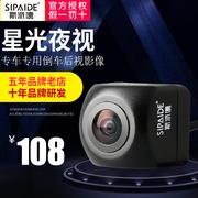 斯派德汽车通用倒车摄像头车载超高清红外防水夜视广角后视影像