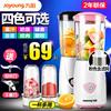 九阳榨汁机家用水果小型全自动果蔬多功能炸果汁辅食料理机榨汁杯