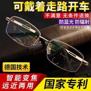 德国智能老花镜男远近两用防蓝光双光变色自动变焦高清老人眼镜女