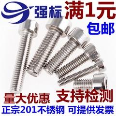 不锈钢内六角螺丝圆柱头螺钉杯头螺栓201不锈钢内六角m3m4m5m6mm8