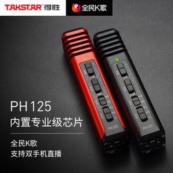 Takstar得胜PH-125手机拉菲娱乐 K歌直播家用唱歌网红录音话筒电容麦