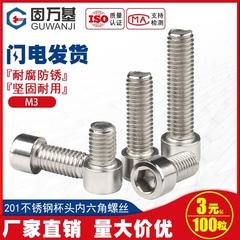 201不锈钢圆柱头内六角螺丝杯头螺钉内六角螺栓大全M3M4M5M6M8