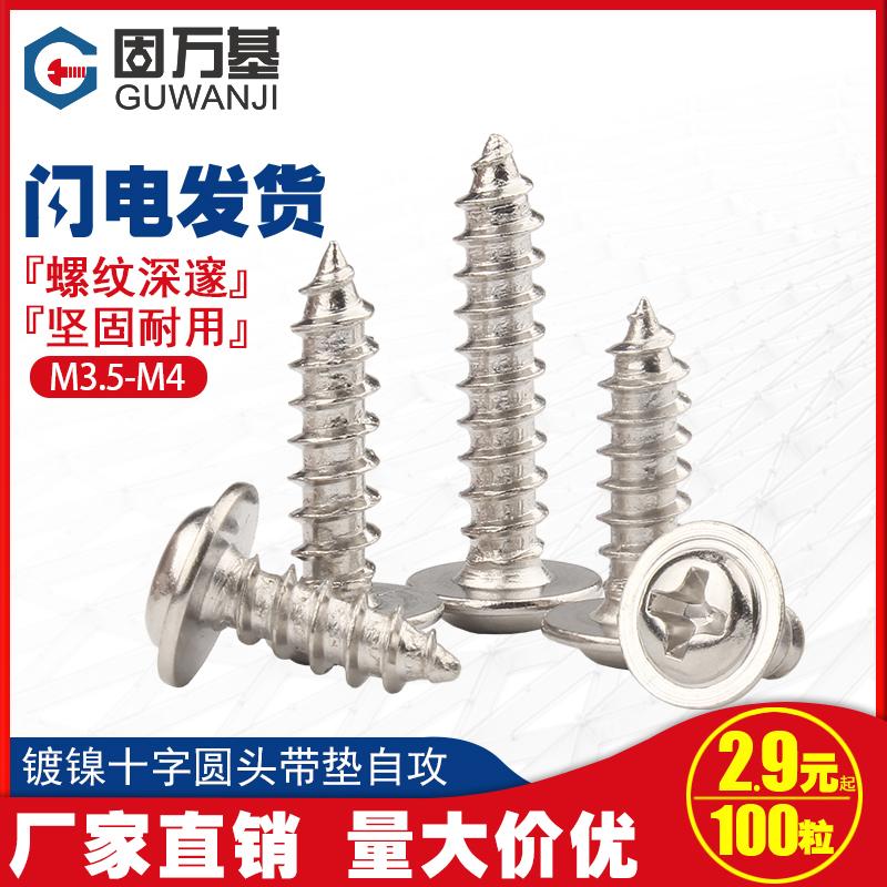 镀镍十字圆头带垫自攻螺丝钉盘头小木螺钉M2 M2.3 M2.6 M3 M3.5M4