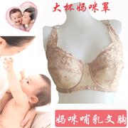 孕妇内衣哺乳文胸防下垂聚拢调整型带钢圈前开扣喂奶胸罩妈咪罩G