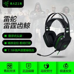 Razer雷蛇 雷霆齿鲸 V2电脑耳机头戴式吃鸡辅助游戏耳麦绝地求生