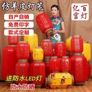 防水户外中式仿古大红羊皮灯笼灯吊灯中国风阳台挂饰广告定制装饰
