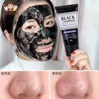 日本Black GelPack撕拉式去黑头清洁面膜90g三色可选男女