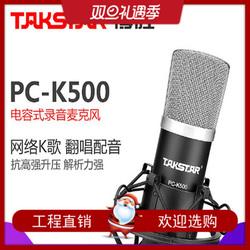 Takstar 得胜 PC-K500电容WWW.OB.COM  电脑K歌录音手机直播声卡套装