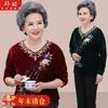 2018秋装中年女士妈妈装金丝绒上衣服中老年人大码长袖加绒加厚款
