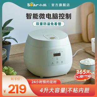 小熊迷你智能电饭煲小型4升L电饭锅家用多功能预约定时