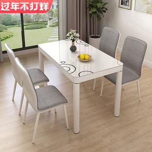 餐桌椅组合现代简约家用钢化玻璃小餐桌长方形小户型吃饭桌子4人