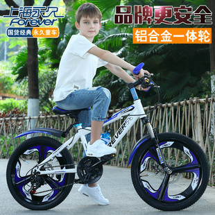 上海永久儿童自行车6-7-8-9-10岁童车山地车男孩女孩小学生11-12