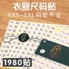 衣服尺码贴纸尺码标签贴大小码不干胶服装码数贴纸码数标服装码标