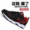 品牌男鞋运动鞋男春季学生单鞋男士皮面防滑跑步鞋轻便旅游鞋