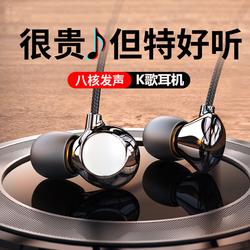 全民K歌高音质唱歌专用耳机入耳式适用vivo华为oppo重低音炮耳麦