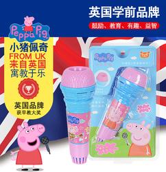 正版小猪佩奇趣味环保宝宝塑料麦克风玩具带回音儿童小话筒3-6岁